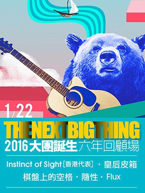 The Next Big Thing 大團誕生(六年回顧場)