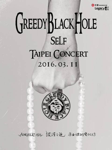 Greedy Black Hole – 自己《Self》專輯 台北場