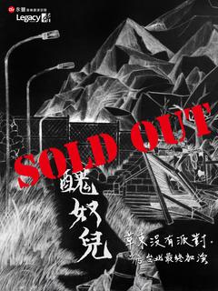草東沒有派對《醜奴兒》專輯巡迴最終加演場