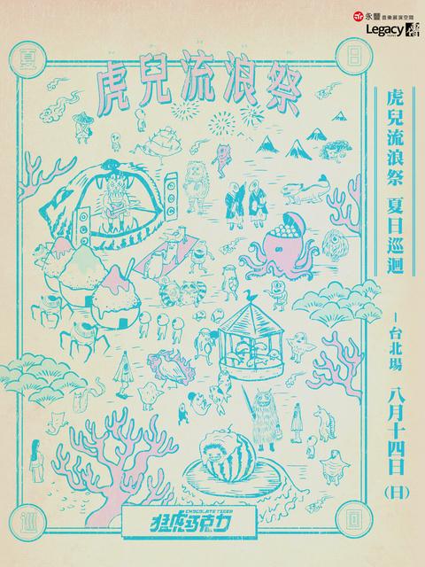 猛虎巧克力『虎兒流浪祭』夏日巡迴-台北場