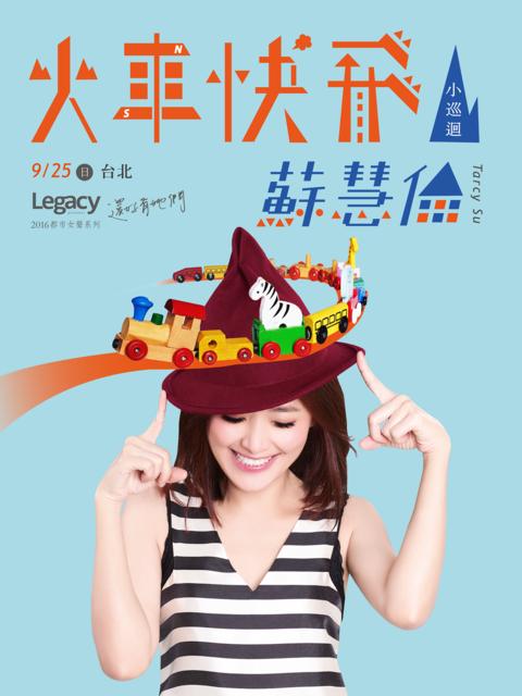 Legacy Presents【2016都市女聲】:蘇慧倫 火車快飛 小巡迴-台北場