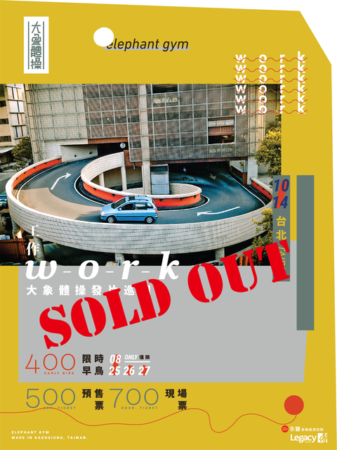 大象體操 <工作WORK> 發片巡迴 -台北