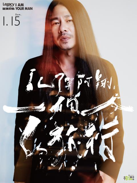 Legacy Presents【2017鐵漢柔情】:乱彈阿翔「一個人的旅行」演唱會