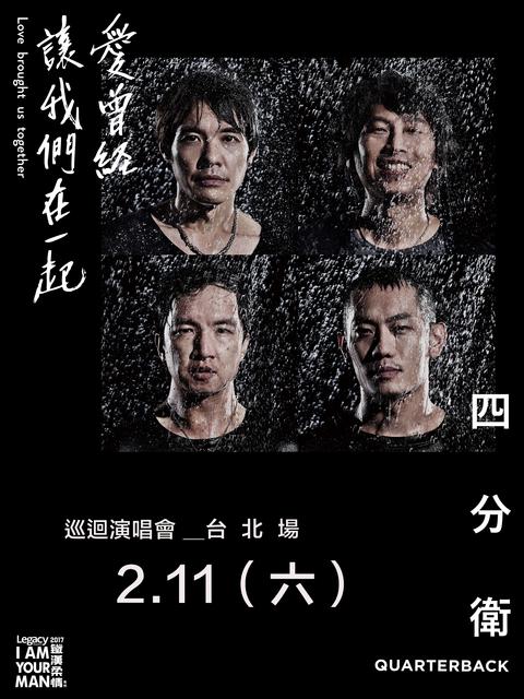 Legacy Presents【2017鐵漢柔情】:四分衛-愛曾經讓我們在一起 巡迴演唱會PART3