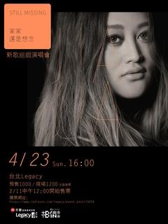 家家《還是想念 Still Missing》新歌巡迴演唱會-台北場