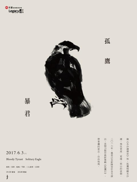 孤鷹 - 暴君專場演唱會