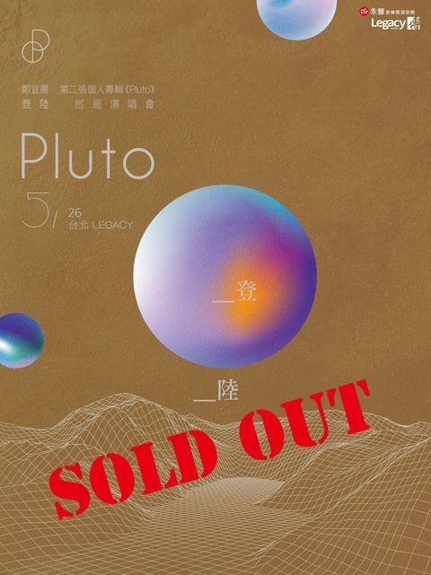 鄭宜農 第二張個人專輯《Pluto》「登陸」巡迴-台北場