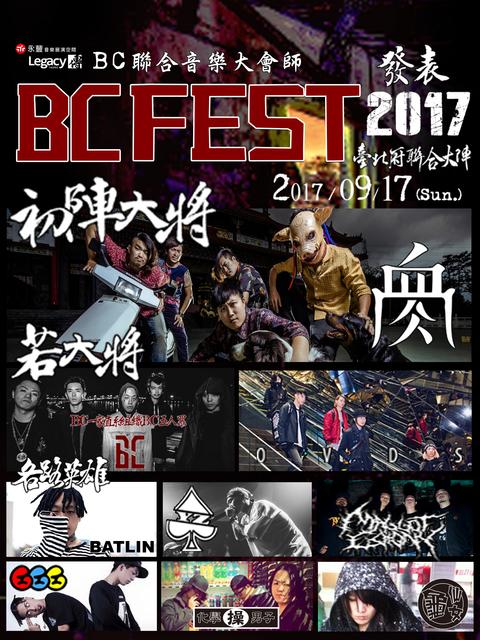BCFEST(BC聯合音樂大會師)