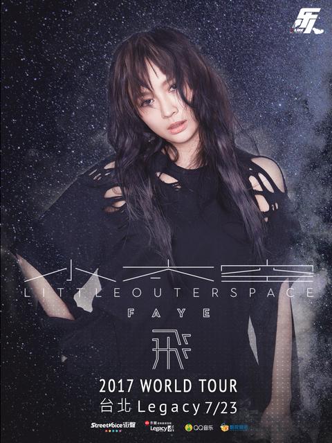Faye 飛 新專輯《小太空》2017 World Tour 台北站