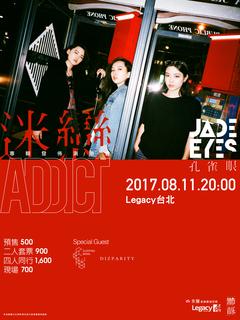 孔雀眼《迷戀 ADDICT》專輯發佈演唱會 台北站