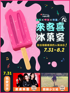 Legacy presents【來客喜冰菓室】-夏夜冷風舞台之我愛涼妹