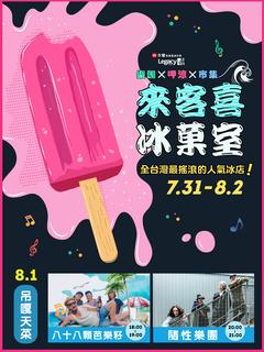 Legacy presents【來客喜冰菓室】-夏夜冷風舞台之吊嘎天菜