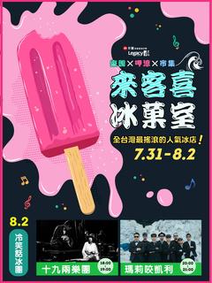 Legacy presents【來客喜冰菓室】-夏夜冷風舞台之冷笑話冰團