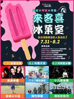 Legacy presents【來客喜冰果室】-夏夜冷風舞台之三日優惠套票