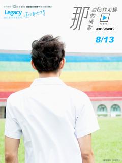 Legacy Presents【2017都市女聲】:小球(莊鵑瑛)-那些陪我走過的情歌-台北男聲版