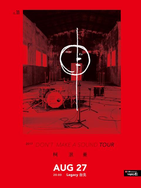 Misi Ke 柯泯薰 2017 DON'T MAKE A SOUND TOUR 台北場