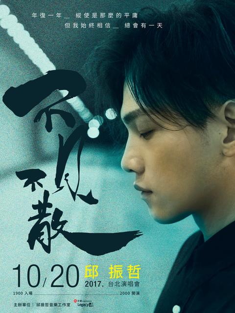 2017 邱振哲《不見,不散》台北演唱會