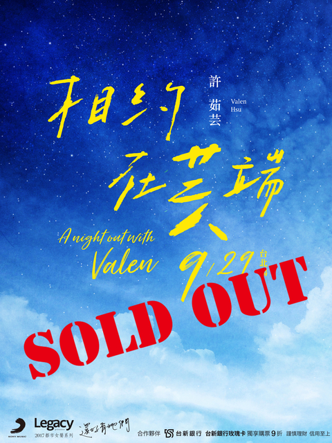 Legacy Presents【2017都市女聲】許茹芸『相約在芸端』a night out with Valen  台北場