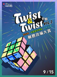 【Twist & Twist 計劃 Vol.2】- 難聽改編大賞