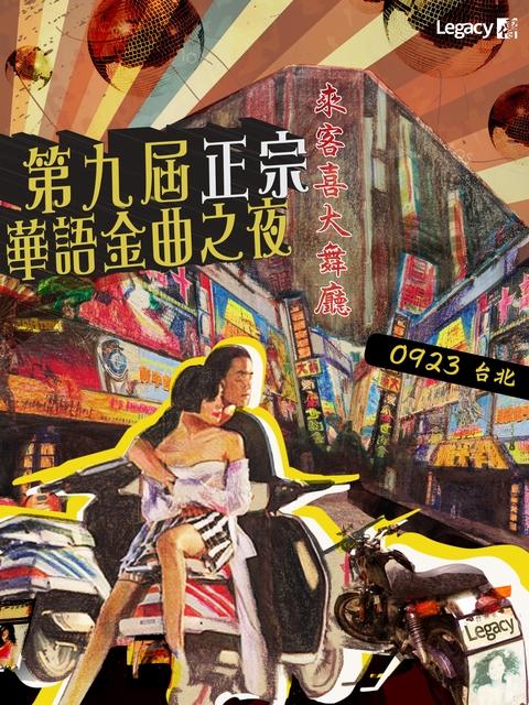 第九屆 ''正宗'' 華語金曲之夜  台北場