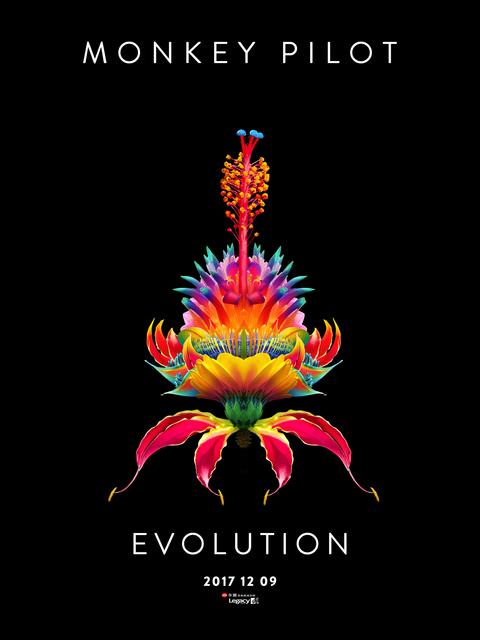 2017 猴子飛行員 Evolution 進化演唱會