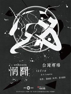 惘聞樂隊雙專輯台灣巡演-台北場
