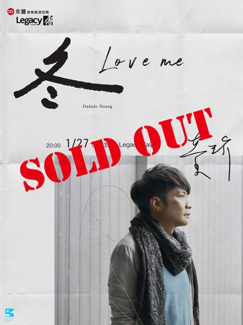 黃玠 2018 冬。Love Me 巡迴演出-台北場