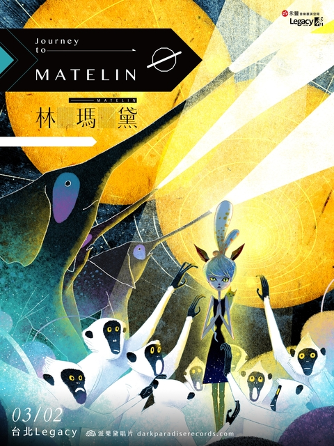 林瑪黛 MATELIN「Journey to MATELIN」-台北場