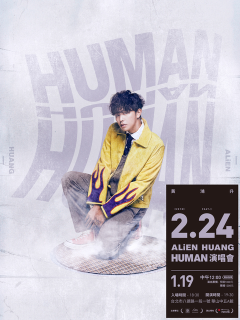 黃鴻升 ALiEN HUANG  2018 HUMAN 演唱會