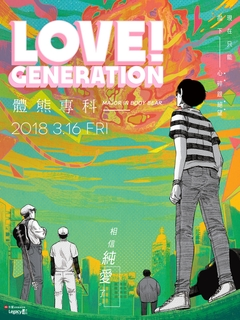 體熊專科。Major in body bear  - LOVE!! generation -