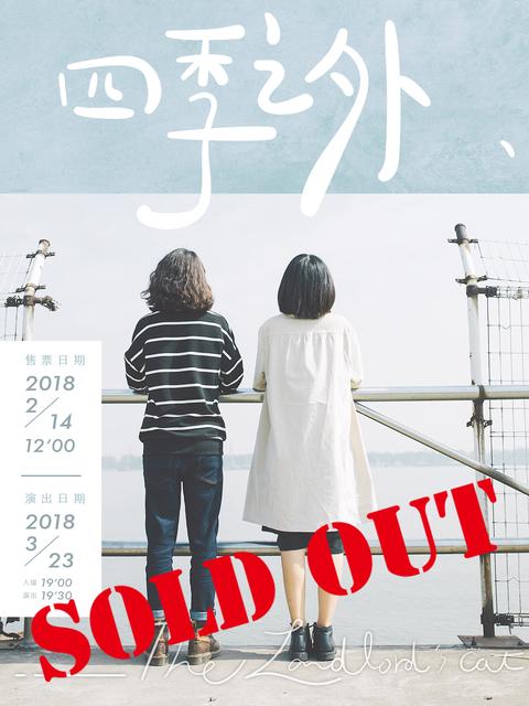 房東的貓 2018「四季之外」臺灣巡迴特別場