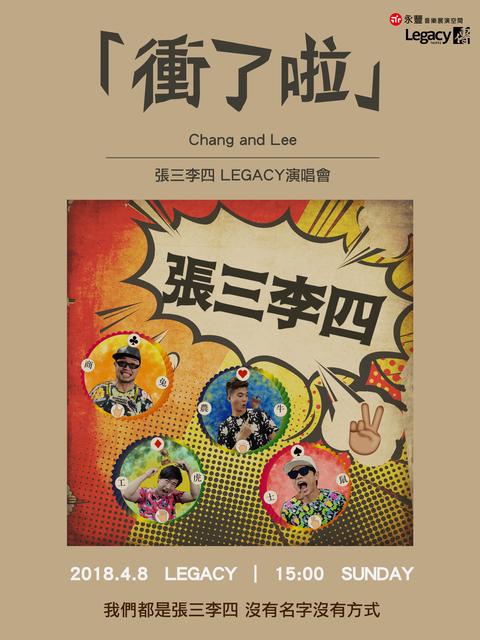 張三李四 legacy 演唱會「衝了啦」