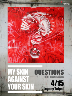 My Skin Against Your Skin 激膚樂團「Questions」專輯發佈演唱會