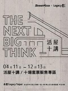 The Next Big Think 活屋十講 十場套票販售專區