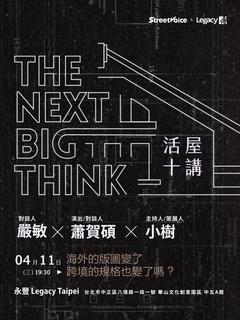 The Next Big Think 活屋十講:【海外的版圖變了 跨境的規格也變了嗎】
