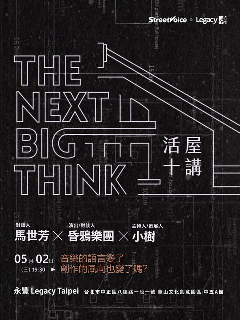 The Next Big Think 活屋十講:【音樂的語言變了 創作的風向也變了嗎】