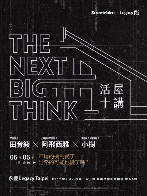 The Next Big Think 活屋十講:【市場的機制變了 出路的可能也變了嗎】