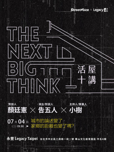 The Next Big Think 活屋十講:【城市的論述變了 家鄉的距離也變了嗎】