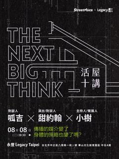 The Next Big Think 活屋十講:【傳播的媒介變了 身體的策略也變了嗎】
