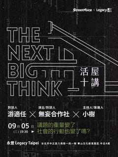 The Next Big Think 活屋十講:【議題的重量變了 社會的行動也變了嗎】