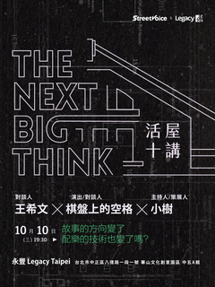 The Next Big Think 活屋十講:【故事的方向變了 配樂的技術也變了嗎】