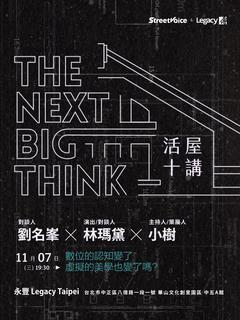The Next Big Think 活屋十講:【數位的認知變了 虛擬的美學也變了嗎】