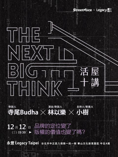 The Next Big Think 活屋十講:【品牌的定位變了 版權的價值也變了嗎】