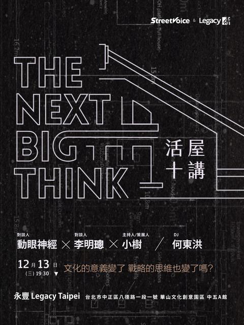 The Next Big Think 活屋十講:【文化的意義變了 戰略的思維也變了嗎】