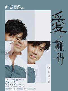 Legacy Presents【2018鐵漢柔情】:羅時豐 「愛.難得」演唱會-台北場