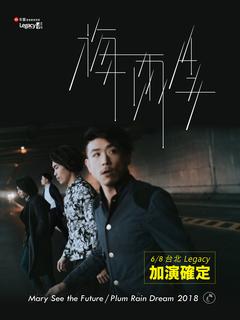 Mary See the Future《梅雨季》台北加演場 2018