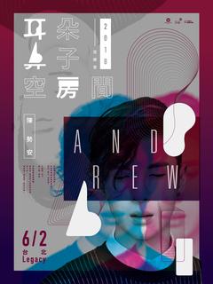 Legacy Presents【2018鐵漢柔情】:2018 陳勢安【耳朵鼻子空房間】音樂會-台北場