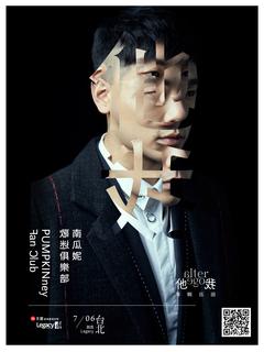 南瓜妮歌迷俱樂部[ 他我 Alter Ego ] 專輯巡迴-台北場