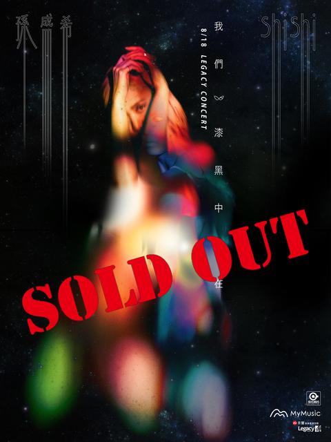 孫盛希-【我們 漆黑中存在】Legacy concert