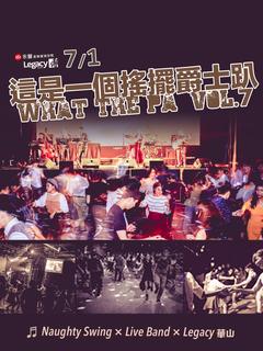 這是一個搖擺爵士趴 What The PA! Vol.7